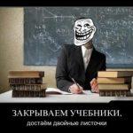 Веселые и смешные картинки на тему 1 сентября