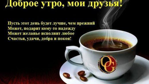 Доброе утро картинки красивые с надписью для друзей (1)