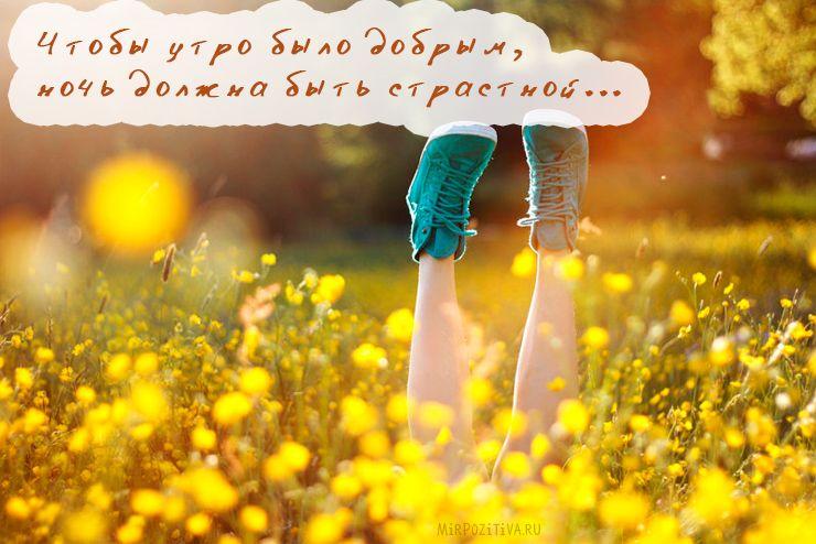 Доброе утро картинки красивые с надписью для друзей (2)