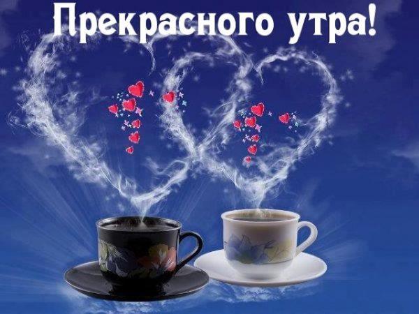 Доброе утро картинки красивые с надписью для друзей (6)