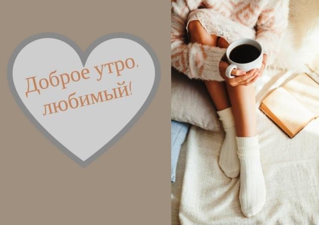 Доброе утро милый картинки для мужчины с надписями (15)