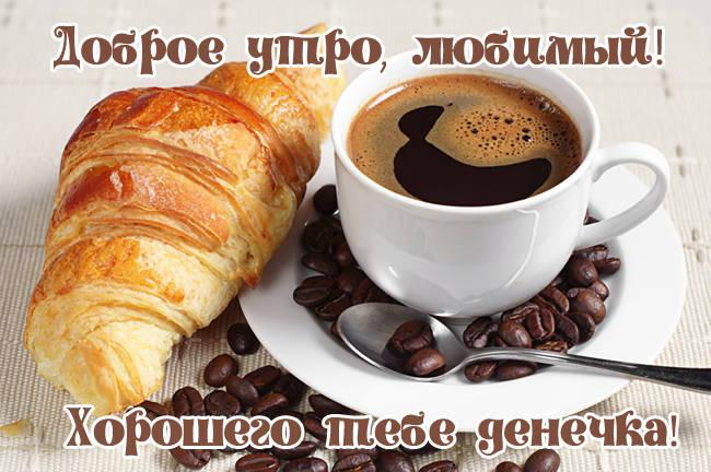 Доброе утро милый картинки для мужчины с надписями (17)