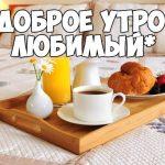 Доброе утро милый картинки для мужчины с надписями