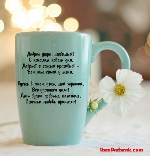 Доброе утро милый картинки для мужчины с надписями (4)