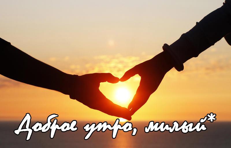 Доброе утро с поцелуем картинки для любимого (12)