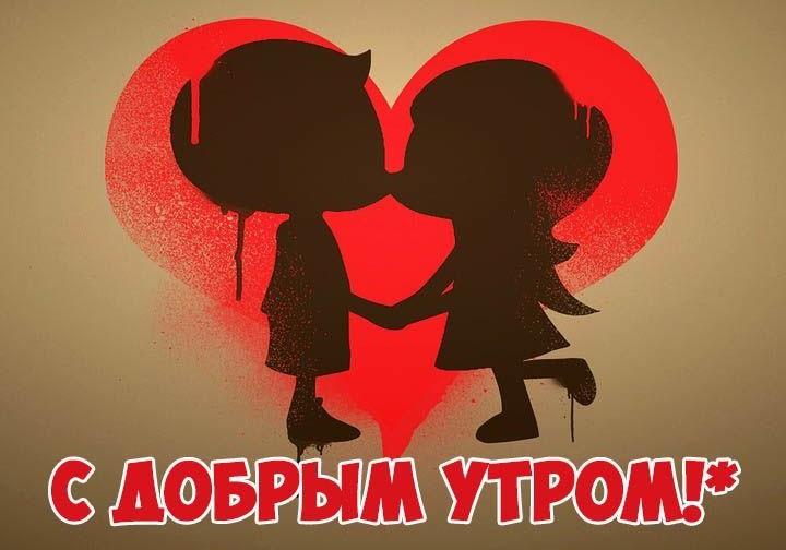 Доброе утро с поцелуем картинки для любимого (13)