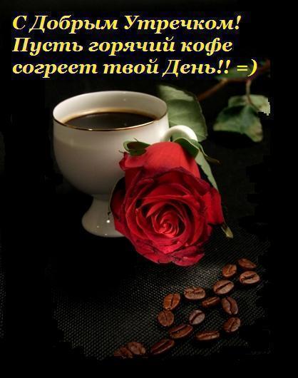 Доброе утро с поцелуем картинки для любимого (3)