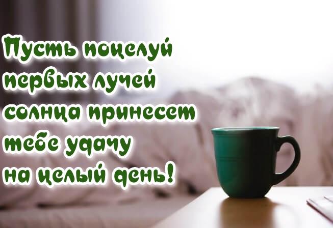 Доброе утро с поцелуем картинки для любимого (7)