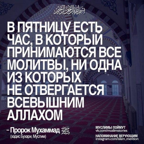 Ислам картинки на тему пятница (10)