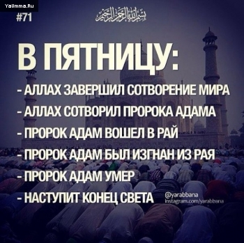 Ислам картинки на тему пятница (11)