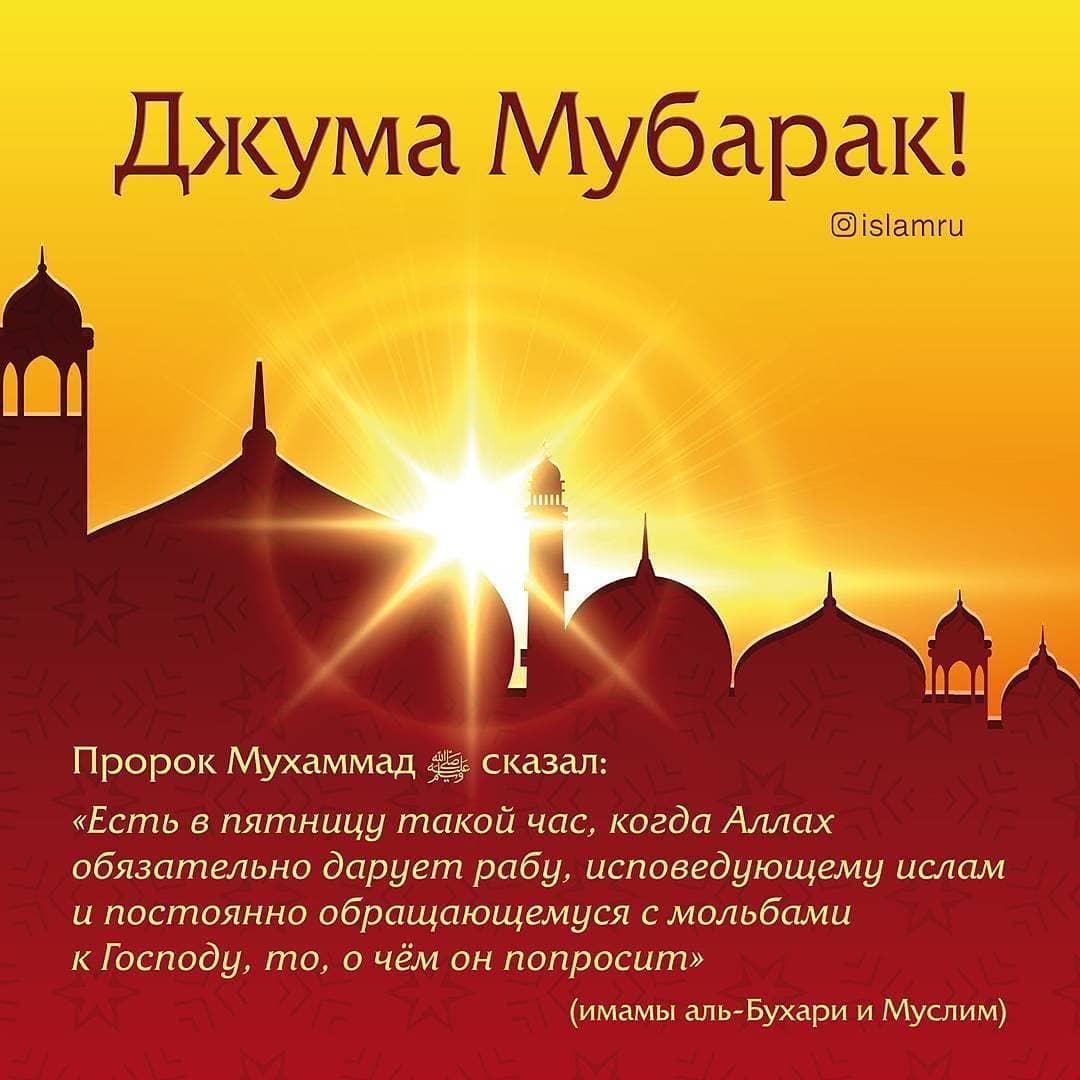 Ислам картинки на тему пятница (12)