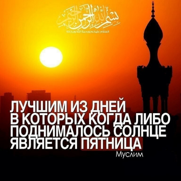 Ислам картинки на тему пятница (13)