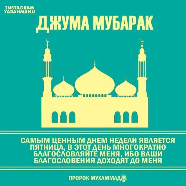 Ислам картинки на тему пятница (14)