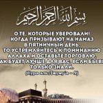 Ислам картинки на тему пятница
