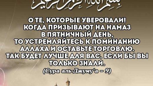 Ислам картинки на тему пятница (15)