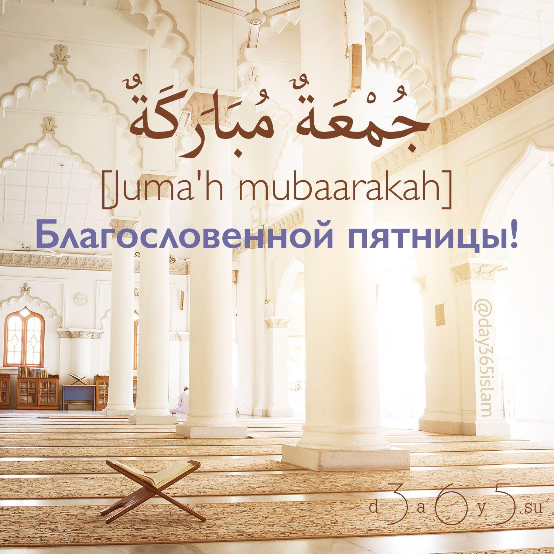 Ислам картинки на тему пятница (5)