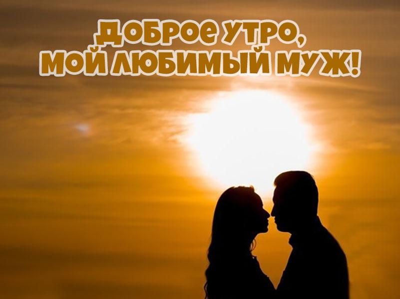 Картинки для любимого мужа с добрым утром (19)