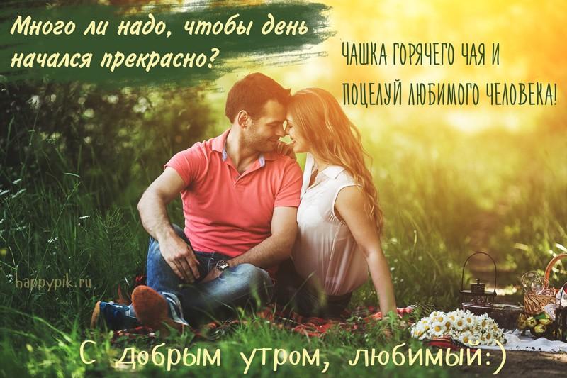 Картинки для любимого человека с добрым утром (17)