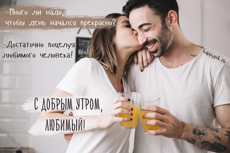 Картинки для любимого человека с добрым утром (2)