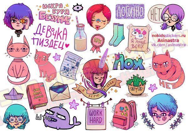 Картинки для срисовки для стикеров - очень красивые (4)