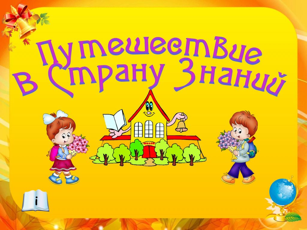Картинки для 1 сентября 1 класс - подборка (13)