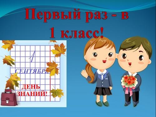 Картинки для 1 сентября 1 класс   подборка (5)