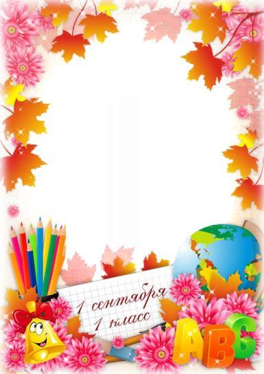 Картинки для 1 сентября 1 класс   подборка (7)