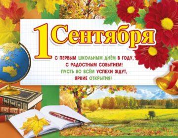Картинки для 1 сентября 1 класс   подборка (8)