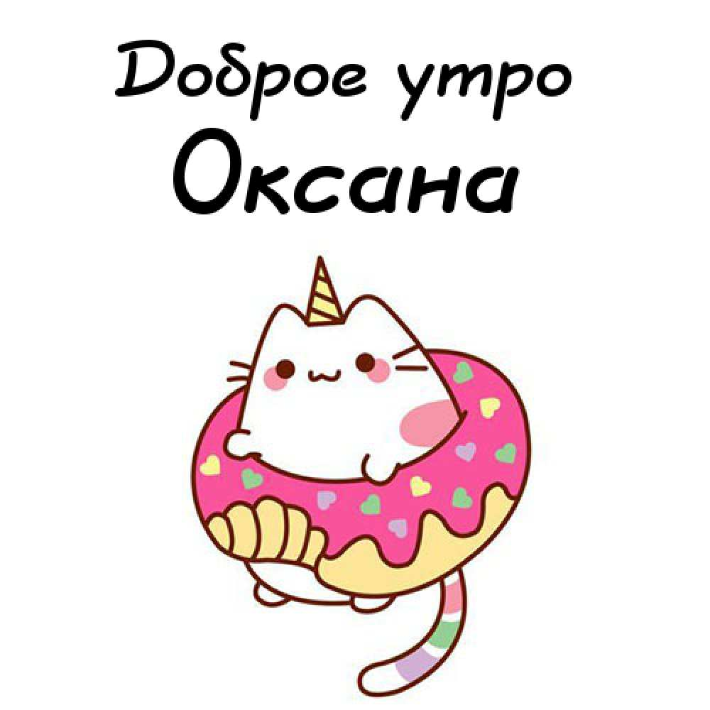 Картинки доброе утро Оксана - открытки (1)