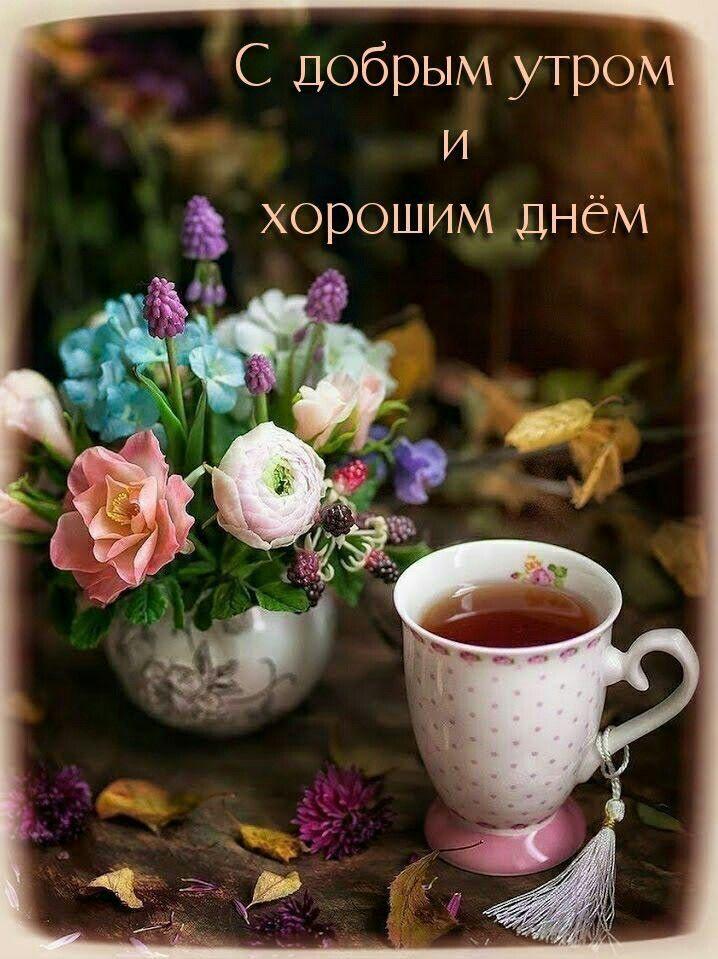 Картинки доброе утро Оксана - открытки (11)