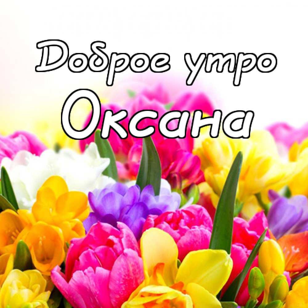 Картинки доброе утро Оксана - открытки (12)