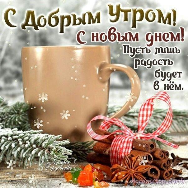 Картинки доброе утро Оксана - открытки (13)