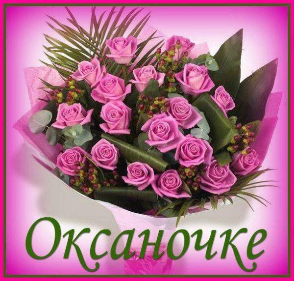 Картинки доброе утро Оксана - открытки (14)