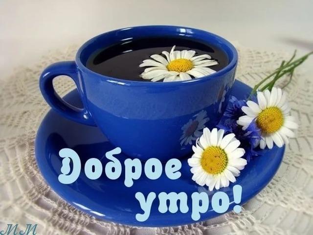 Картинки доброе утро Оксана - открытки (15)