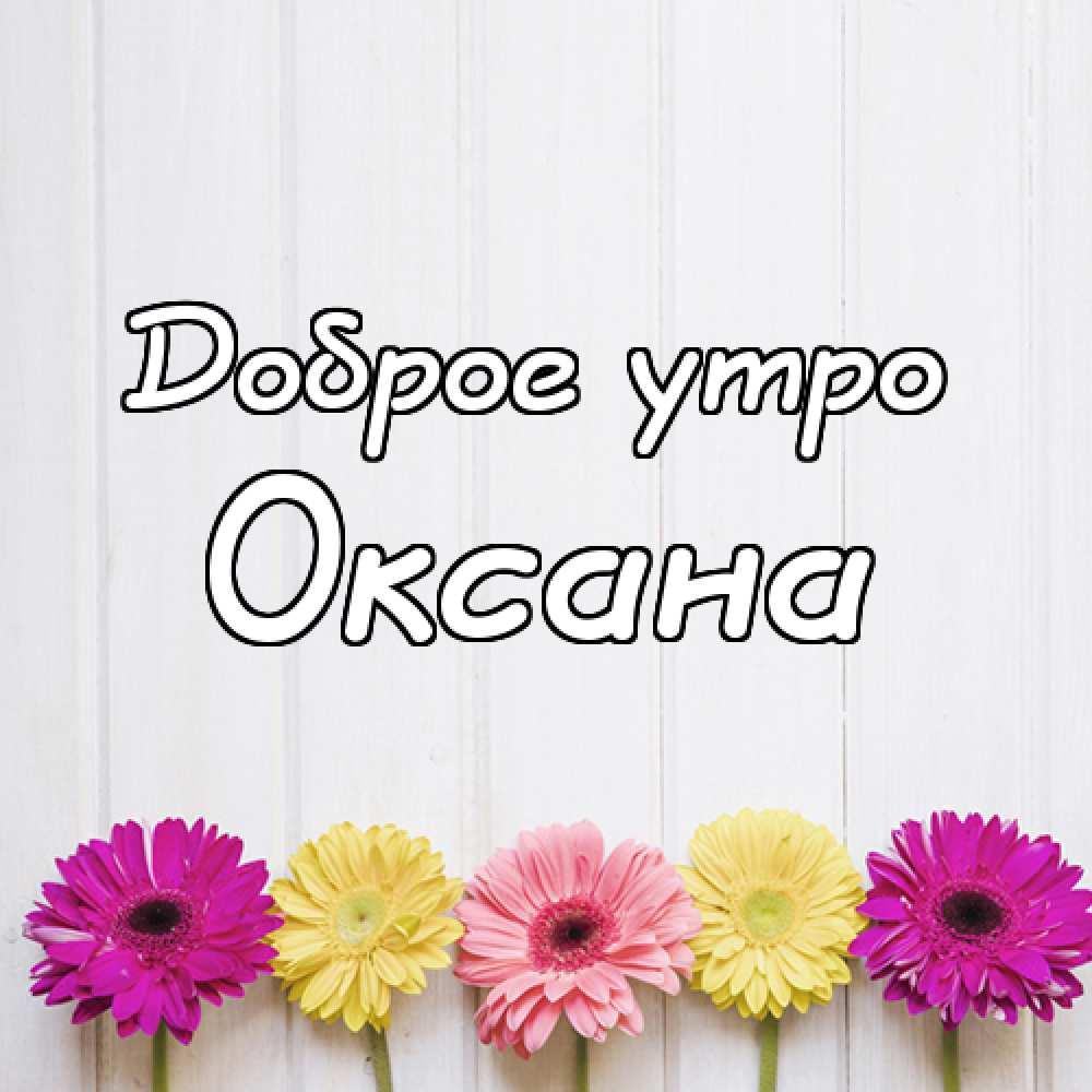 Картинки доброе утро Оксана - открытки (16)