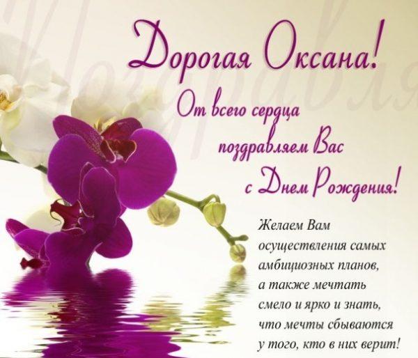Картинки доброе утро Оксана - открытки (2)