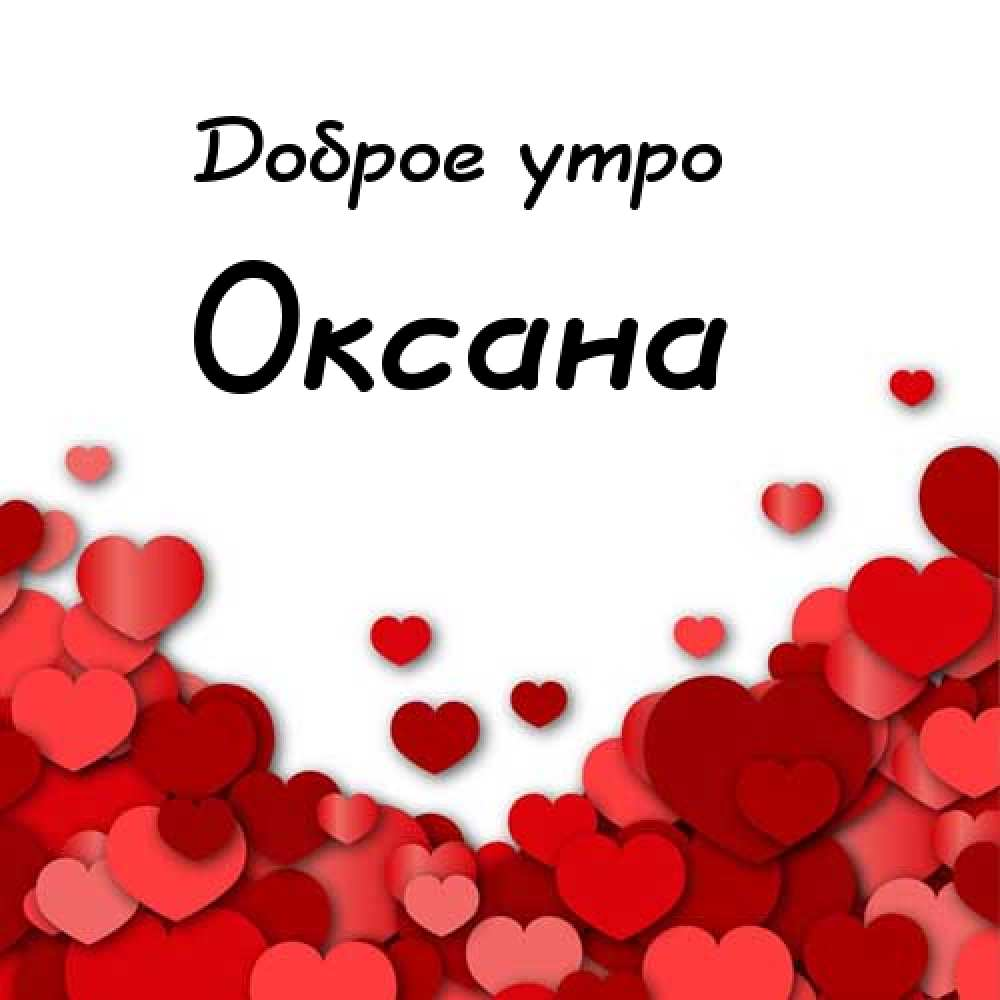 Картинки доброе утро Оксана - открытки (3)