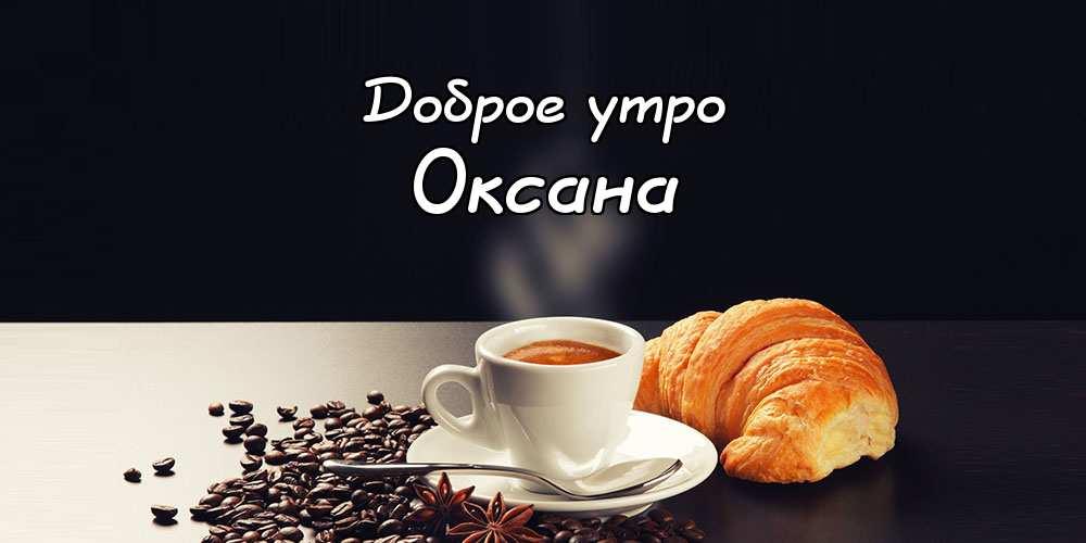 Картинки доброе утро Оксана - открытки (5)
