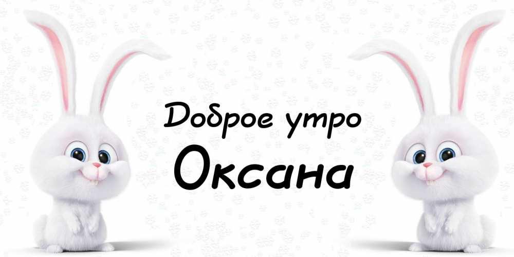 Картинки доброе утро Оксана - открытки (6)