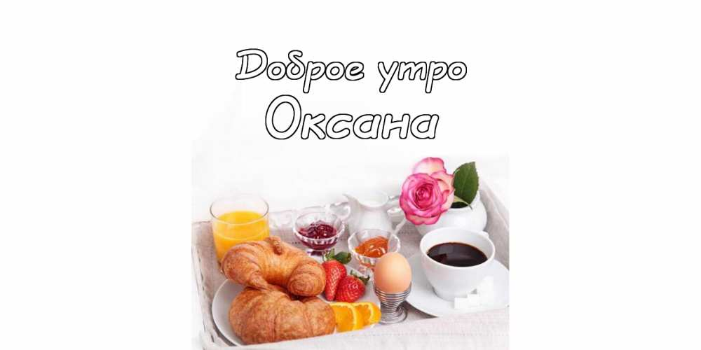 Картинки доброе утро Оксана - открытки (8)