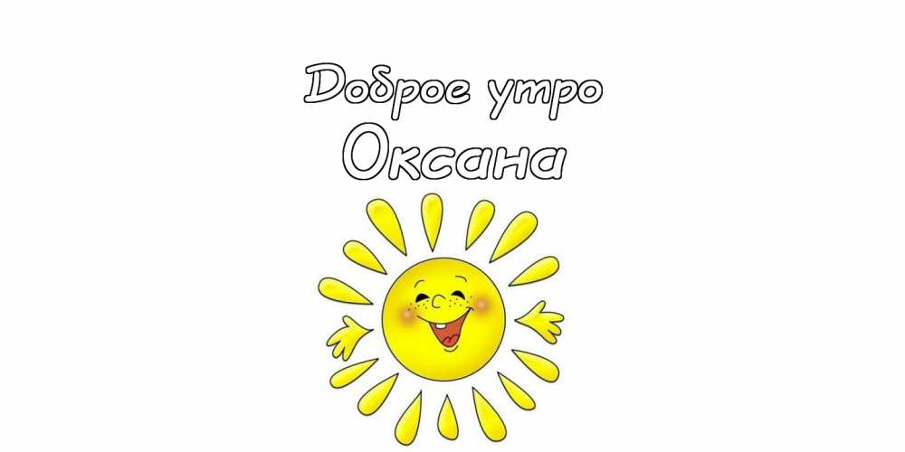 Картинки доброе утро Оксана - открытки (9)