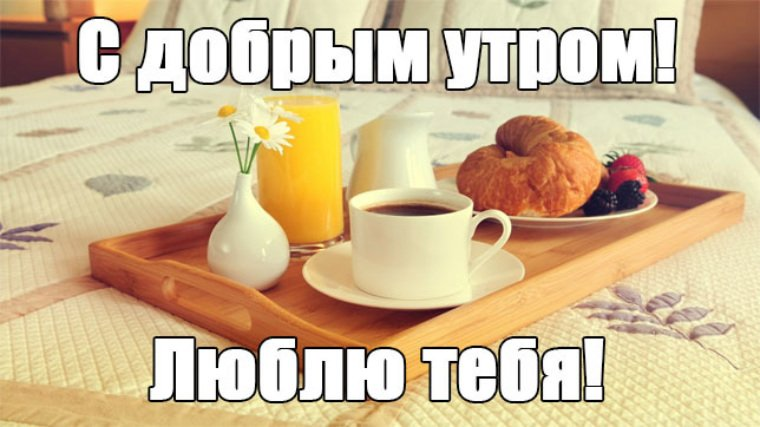 Картинки доброе утро и удачного дня для мужчины (1)