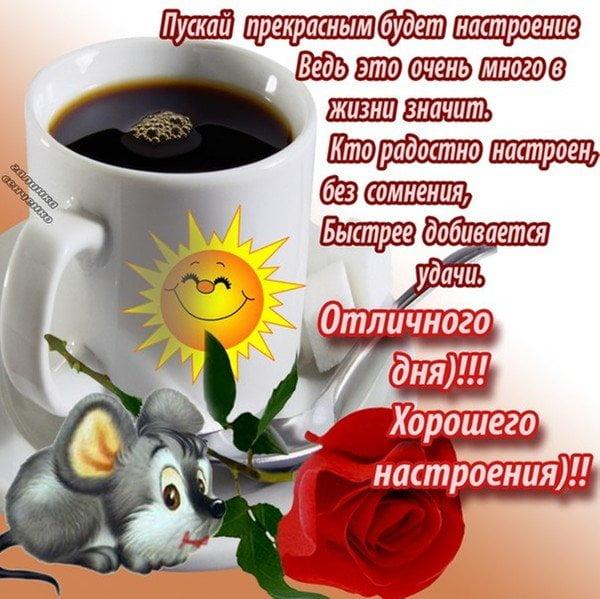 Картинки доброе утро и удачного дня для мужчины (12)