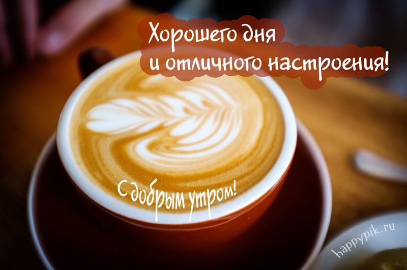 Картинки доброе утро и удачного дня для мужчины (13)