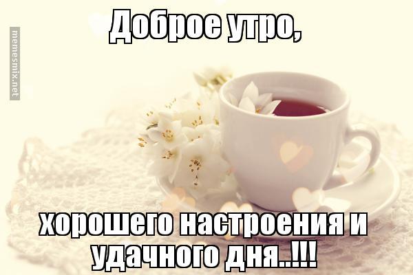 Картинки доброе утро и удачного дня для мужчины (3)