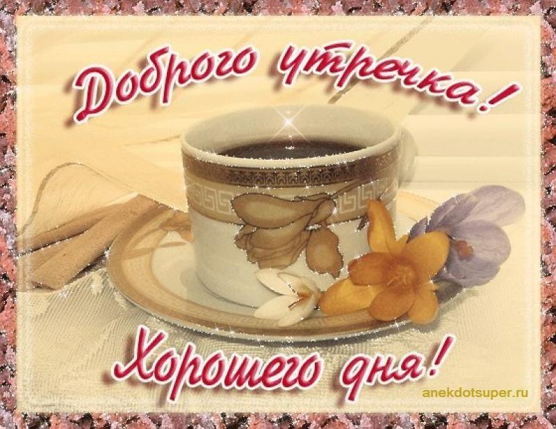 Картинки доброе утро и удачного дня для мужчины (6)