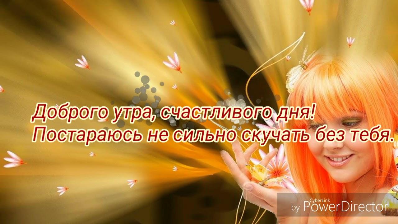 Картинки доброе утро и удачного дня для мужчины (8)