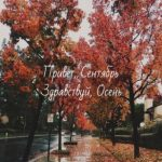Картинки начало осени сентябрь — подборка