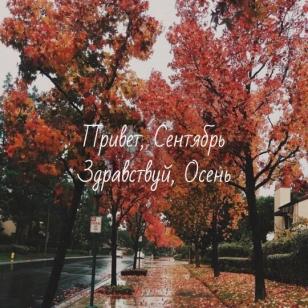 Картинки начало осени сентябрь   подборка (1)