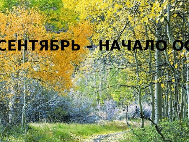 Картинки начало осени сентябрь - подборка (14)